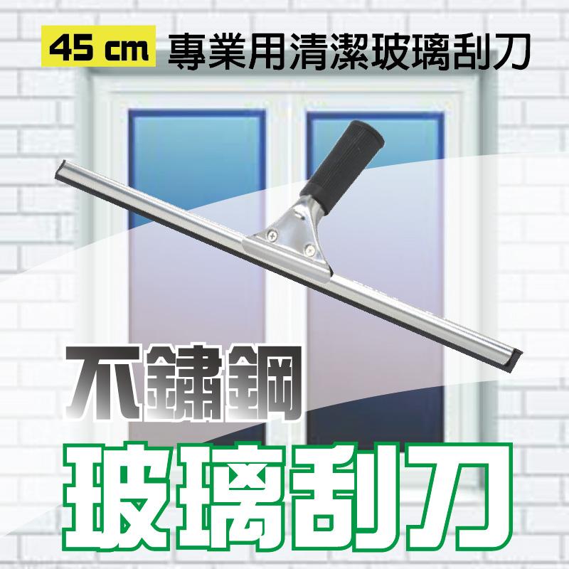 不鏽鋼玻璃刮刀(45公分)專業等級