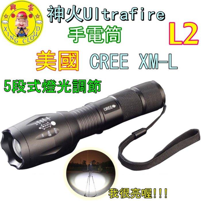 興雲網購【27033】神火UltraFire L2美國CREE強光魚眼變焦手電筒 工作燈 停電/登山/夜騎/露營【單賣】