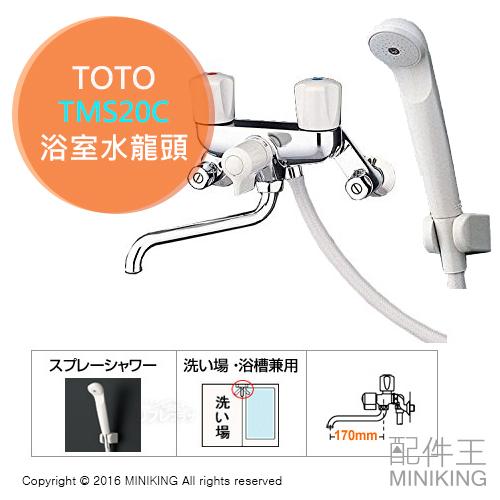 【配件王】日本代購 TOTO TMS20C 浴室水龍頭 淋浴龍頭 蓮蓬頭 溫控水龍頭 水龍頭 花灑