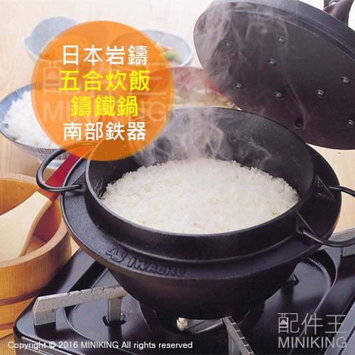 【配件王】現貨 日本製 岩鑄 IH五合炊飯鑄鐵鍋 25cm 5人份 南部鐵器 飯鍋 適用 電磁爐