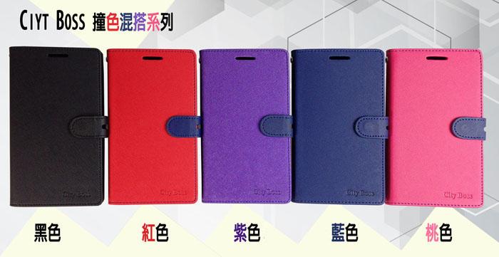 HTC Desire 728 dual sim/D728  CITY BOSS*繽紛 撞色混搭*手機皮套 手機 側掀 皮套/磁扣/保護套/背蓋/卡片夾/可站立/禮品/贈品/TIS購物館