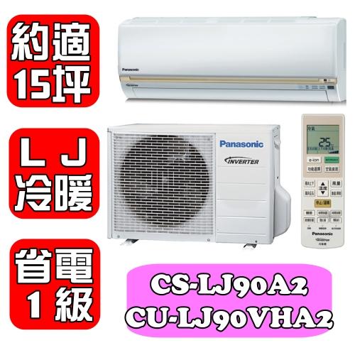 國際牌 《約適15坪》變頻冷暖分離式冷氣LJ系列【CS-LJ90A2/CU-LJ90VHA2】