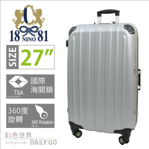 行李箱 NINO 1881 27吋 霧面 防刮硬殼 旅行箱-銀灰 3028
