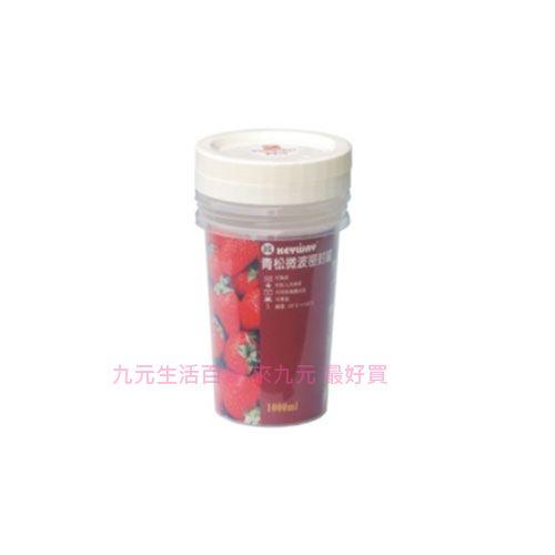 【九元生活百貨】聯府 GIH-1000 青松微波密封罐-2入 保鮮盒 GIH1000