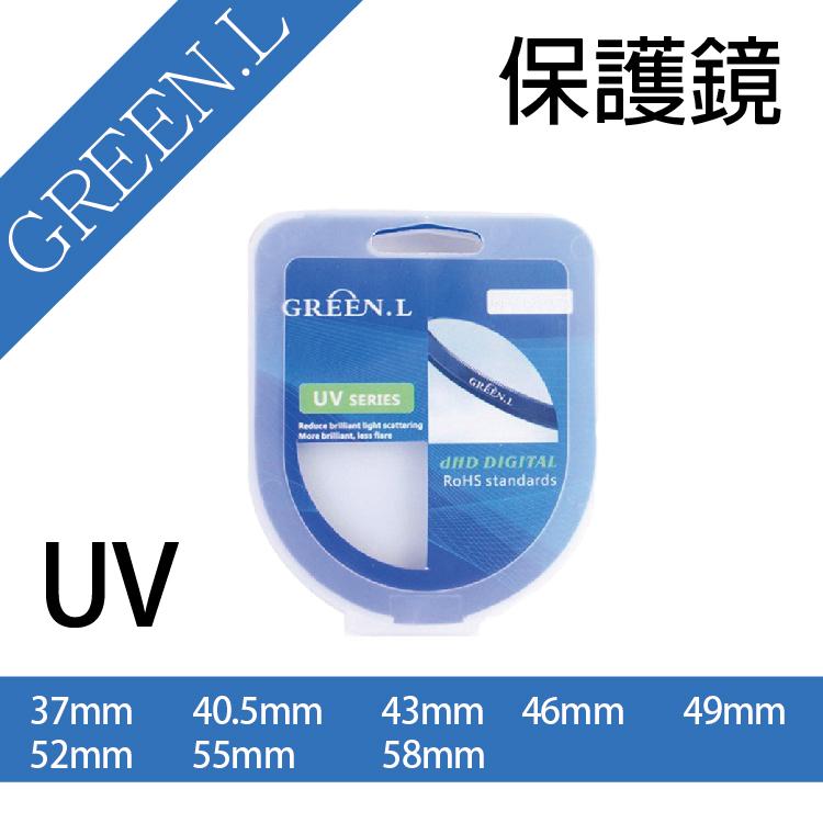 攝彩@綠葉 Green.L UV保護鏡,37mm、40.5mm、43mm、46mm、49mm、52mm、55mm、58mm