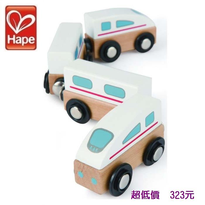 *美馨兒* 德國 Hape 愛傑卡-~磁性火車(白色) 323元