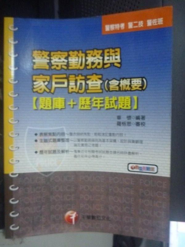 【書寶二手書T5/進修考試_ZGR】警察特考-警察勤務與家戶訪查(含概要)_章懷