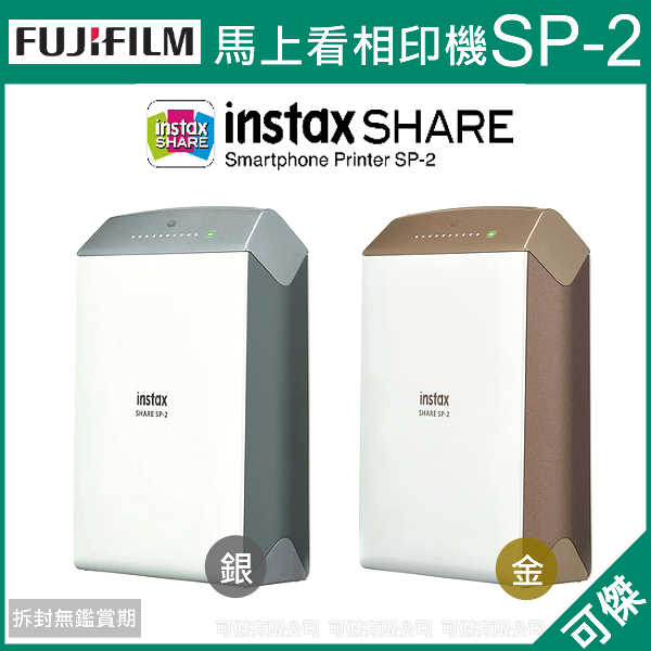可傑  Fujifilm  富士 instax  SHARE SP-2  SP2  馬上看印相機   相印機 超美型 連接手機WIIFI  平行輸入