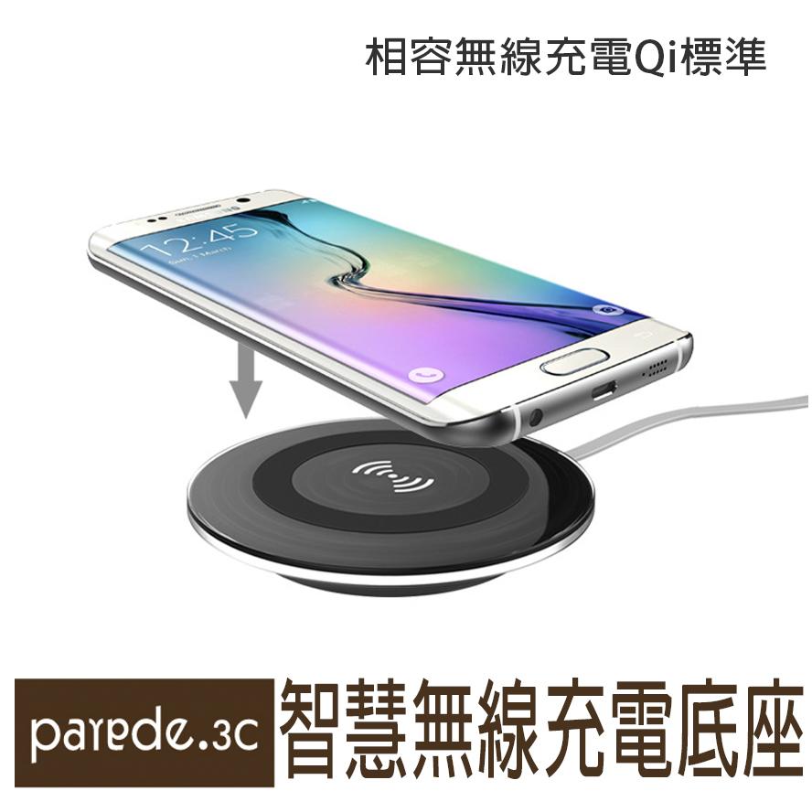 無線充電器3代 快充 相容QI 無線充電盤 無線充電板 閃充 比舊的快4倍  S7edge M10【Parade.3C派瑞德】