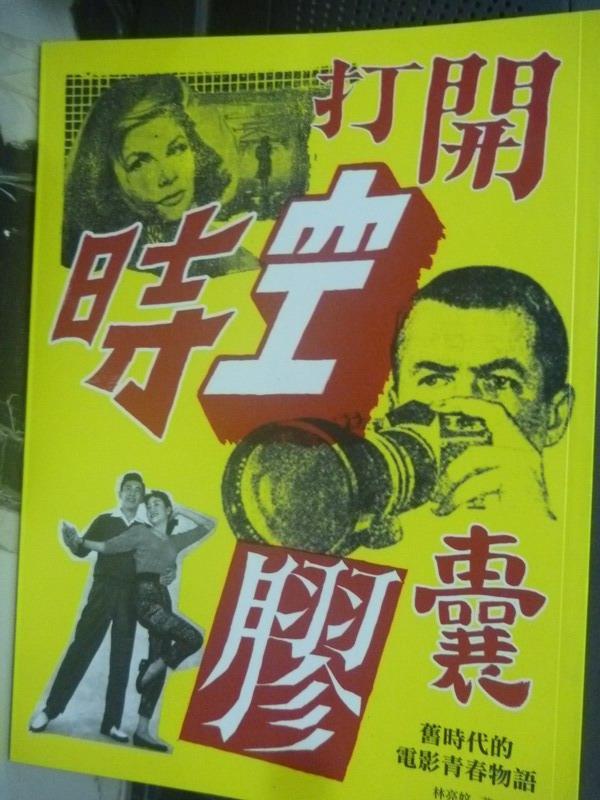 【書寶二手書T7/影視_ZBT】打開時空膠囊-舊時代的電影青春物語_林亮妏