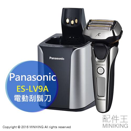 【配件王】日本代購 國際牌 Panasonic 電動刮鬍刀 ES-LV9A 3D浮動5刀頭 自動調強弱 自動洗淨