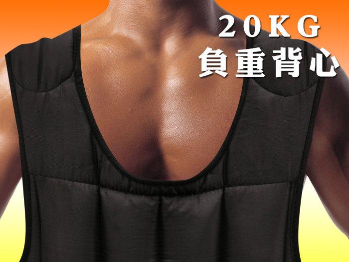 【Fitek 健身網】☆重量可調肌力訓練☆20KG加重背心☆20公斤負重衣☆44磅重量背心☆平衡統合訓練器材☆鐵砂背心