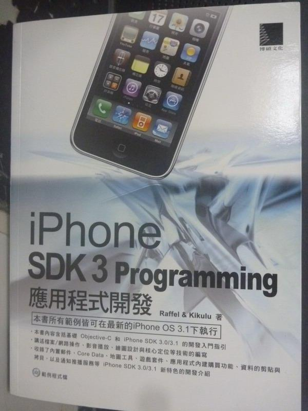 【書寶二手書T9/電腦_WDY】iPhone SDK 3 Programming應用程式開發_原價420_Raffel_