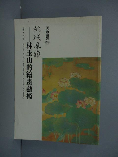 【書寶二手書T1/藝術_MQB】桃城風雅-林玉山的繪畫藝術_林吉峰