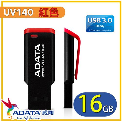【ADATA 威剛】UV140 隨身碟/行動碟 USB3.0 (紅/16G)