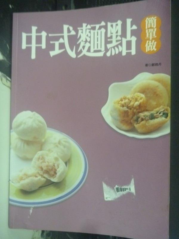 【書寶二手書T1/餐飲_YED】中式麵點簡單做_鄭雅丹