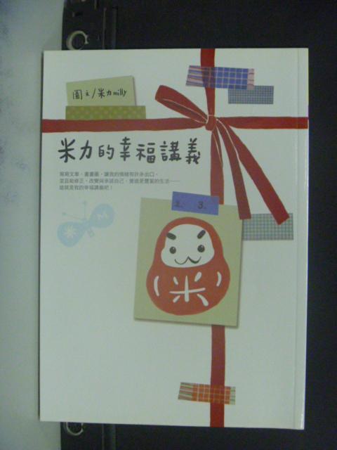 【書寶二手書T9/文學_LOG】米力的幸福講義_米力