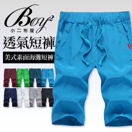 ☆BOY-2☆【NZ91011】海灘褲 滑面透氣防潑水短褲