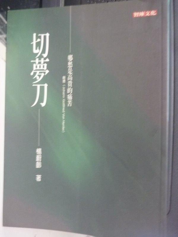 【書寶二手書T8/一般小說_IDE】切夢刀_楊蔚玲
