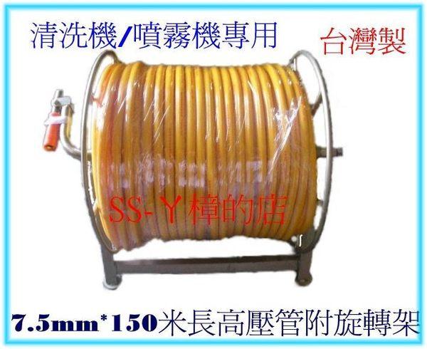 清洗機噴霧機用高壓管--7.5mm*150米長附旋轉架(含稅價)