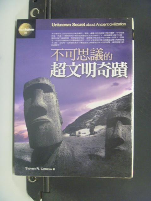 【書寶二手書T4/地理_NGK】不可思議的超文明奇蹟_黃語忻, S.R.Con