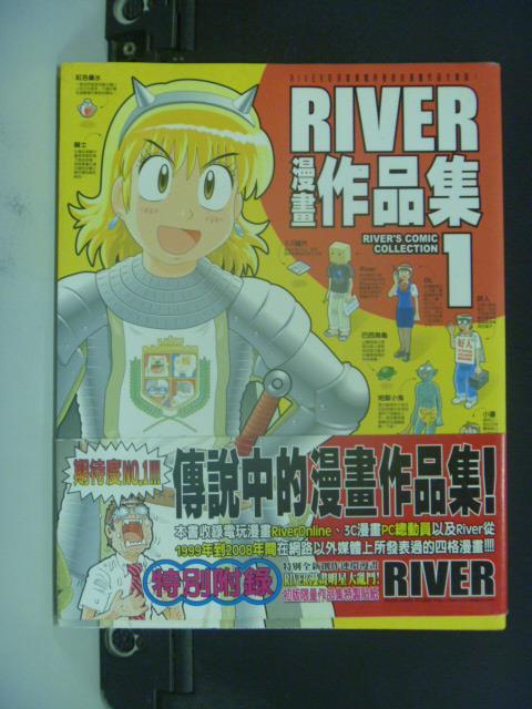 【書寶二手書T2/漫畫書_OPH】RIVER作品集 1_RIVER