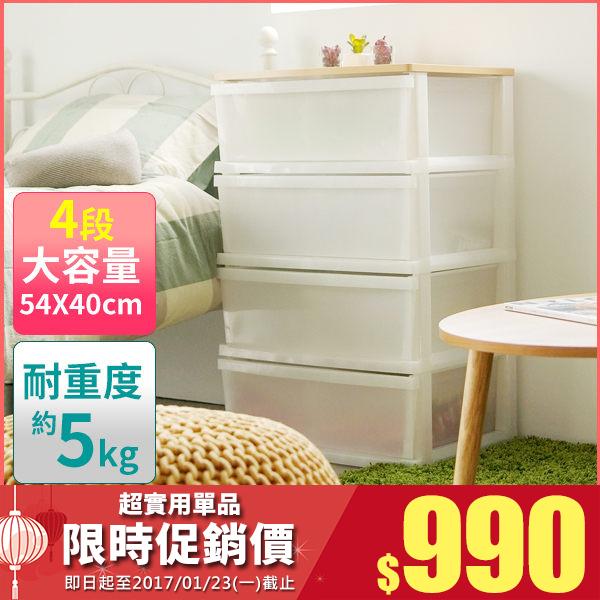 收納櫃 斗櫃【Q0039】Q BOX木天板衣物抽屜收納櫃四層  MIT台灣製 完美主義
