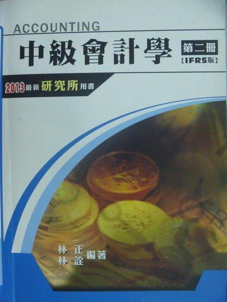 【書寶二手書T2/進修考試_YAL】中級會計學_第二冊_2013最新研究所用書_IFRS版_原價500