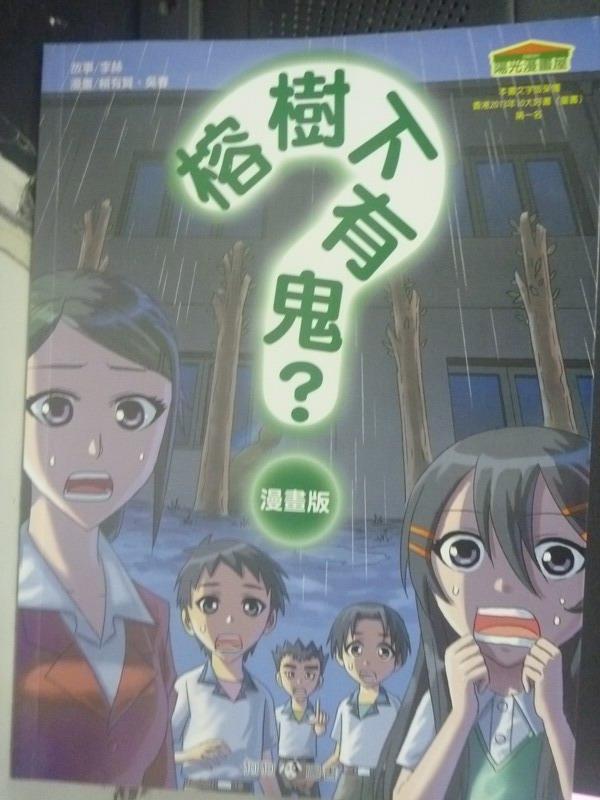 【書寶二手書T2/兒童文學_QFV】榕樹下有鬼?_李赫