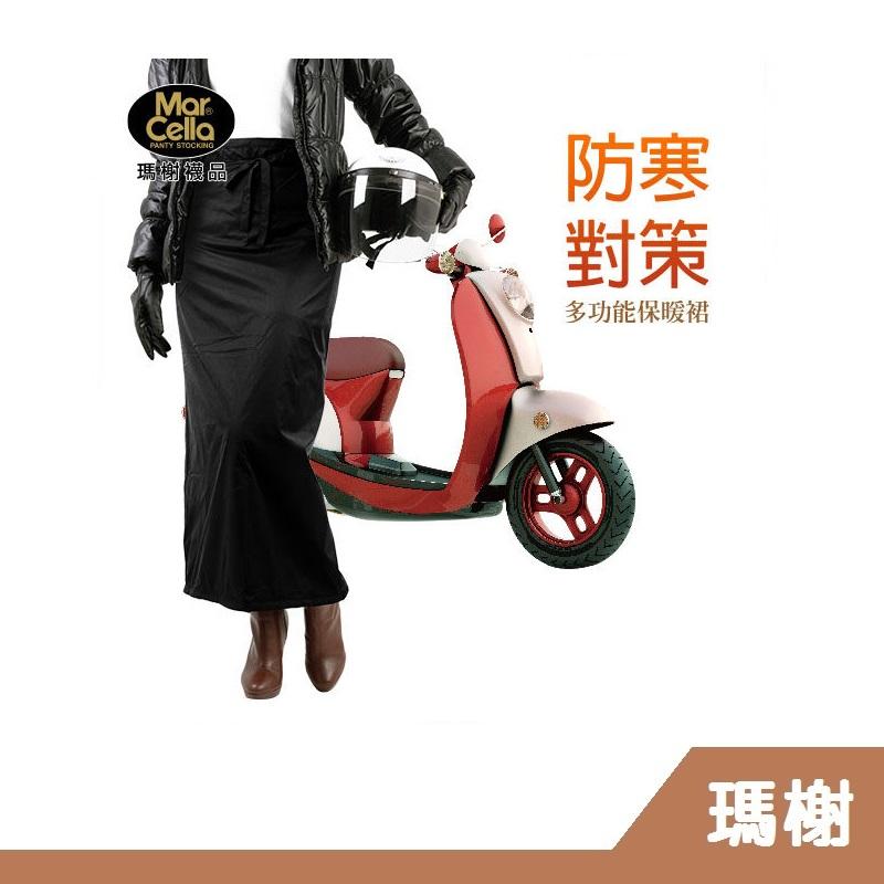 RH shop 瑪榭 防寒、防風、防潑水多功能刷毛保暖裙 素面 ML-43481