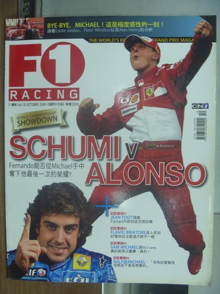 【書寶二手書T1/雜誌期刊_PHZ】F1 Racing_vol.18_Schumi alonso等