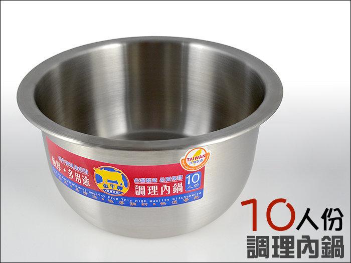 快樂屋♪  臺灣製 金牛牌 多用途極厚調理內鍋.調理鍋 22cm (10人份)