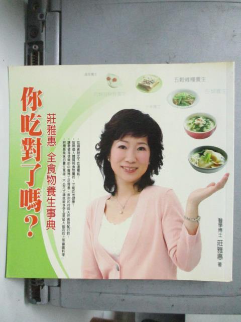 【書寶二手書T1/養生_HEP】你吃對了嗎?莊雅惠全食物養生事典_莊雅惠