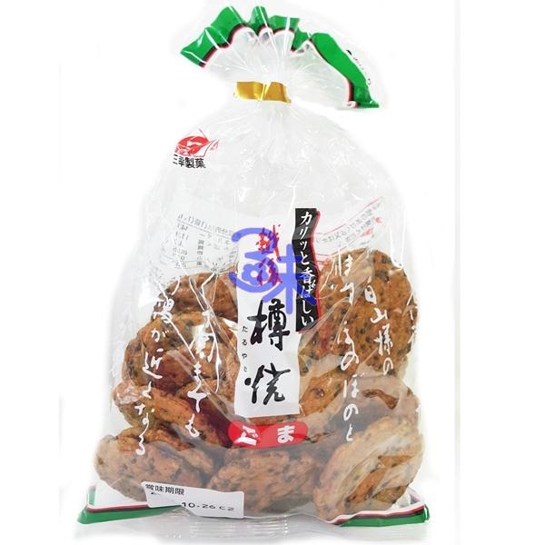 (日本) 三幸 越後樽燒芝麻味米果 1包 111公克 特價 60元  【4901626034959 】
