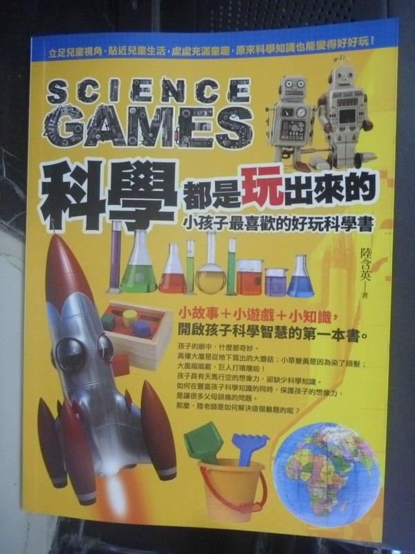 【書寶二手書T2/親子_YGA】科學都是玩出來的:小孩子最喜歡的好玩科學書_陸含英