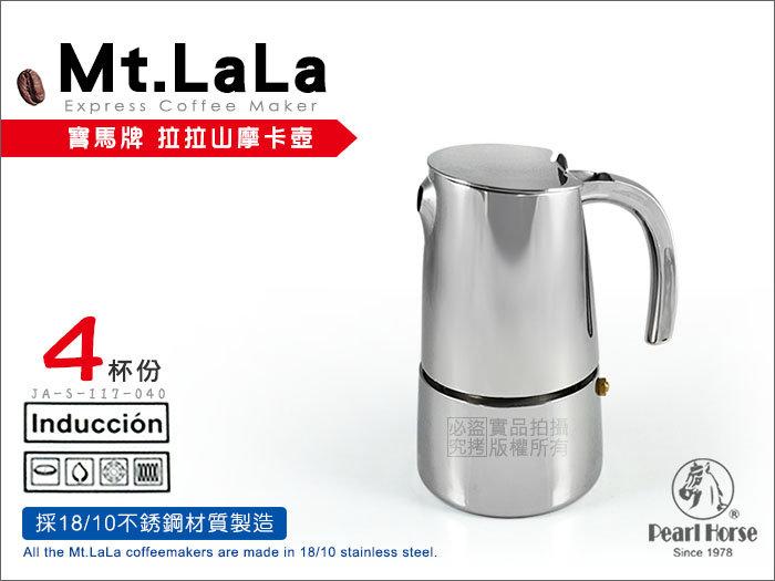 快樂屋♪ 寶馬牌 Mt.LaLa 拉拉山摩卡壺 4杯份 18/10不銹鋼咖啡壺.濃縮咖啡.美式咖啡 另有2.6.10 杯份