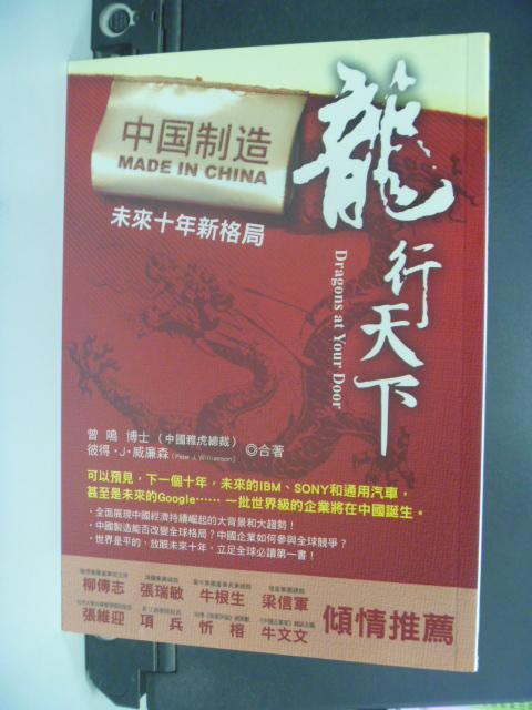 【書寶二手書T7/財經企管_GDP】龍行天下:中國製造未來十年新格局_曾鳴