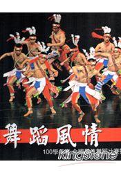 舞蹈風情:100學年度全國學生舞蹈比賽攝影專輯 [精裝]