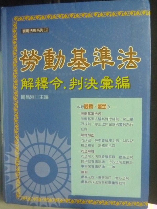 【書寶二手書T7/法律_LHO】勞動基準法解釋令.判決彙_周昌湘