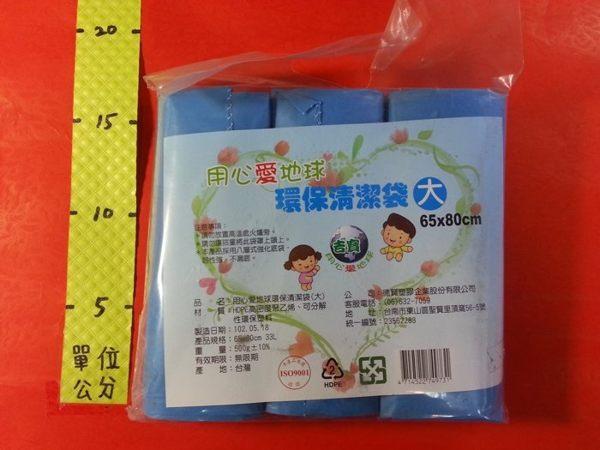 用心愛地球 清潔袋 (大) 60x80cm#環保清潔袋