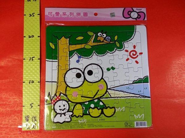 拼圖 大眼蛙 S-002號#三麗鷗系列