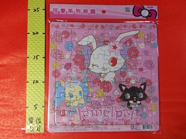 拼圖 寶石寵物 S-003號#三麗鷗系列