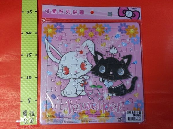 拼圖 寶石寵物 S-002號#三麗鷗系列