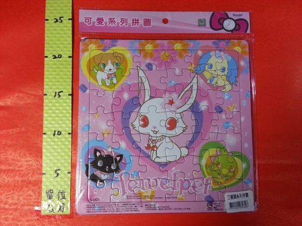 拼圖 寶石寵物 S-001號#三麗鷗系列