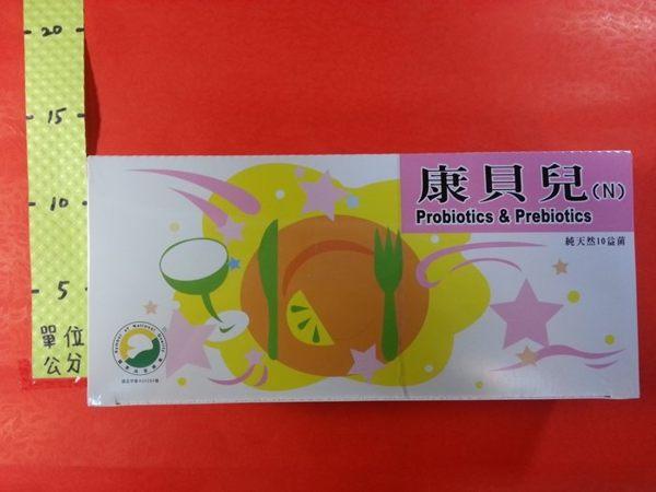 康貝兒 (N) 乳酸菌顆粒 1.5g*90條#純天然10益菌 葡眾
