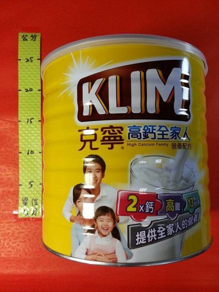 克寧 高鈣全家人奶粉 2.3Kg # 全新 大罐裝