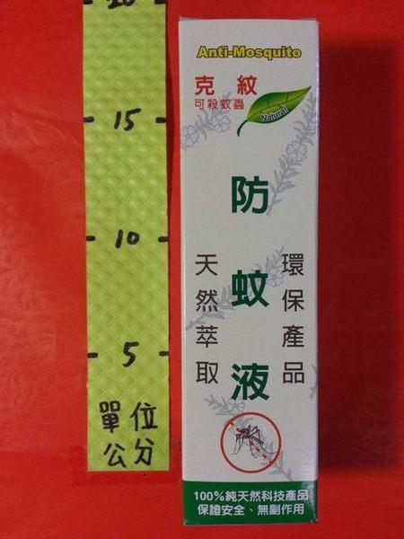 克紋 防蚊液 100ml