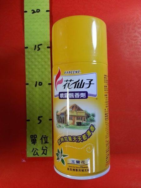 花仙子 噴霧飄香劑 玉蘭花 300ml#氣氛機專用補充罐