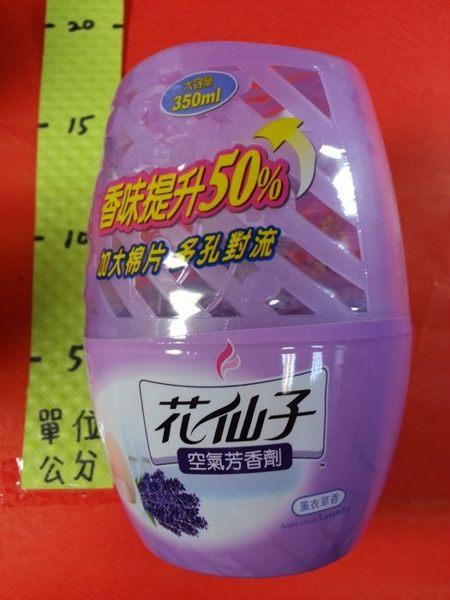 花仙子 空氣芳香劑 薰衣草 350ml