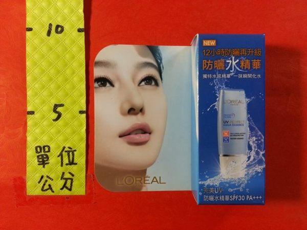 LOREAL 完美UV防曬水精華 5ml#SPE30 PA+++